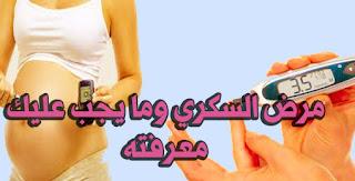 مرض السكري وما يجب عليك معرفته للسيطرة علي مرض السكري