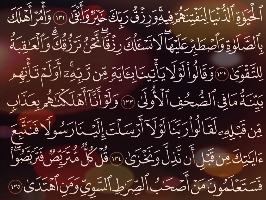 شرح وتفسير سورة طه surah Taha من الآية 120 إلى الاية 135