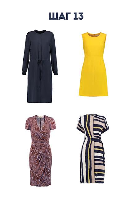 Платья для капсульного гардероба