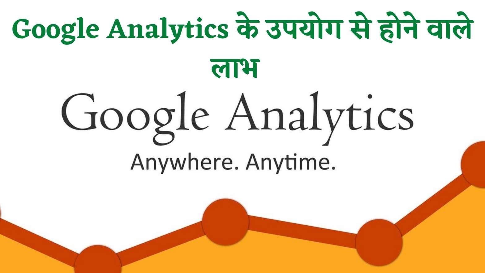 google analytics benefits