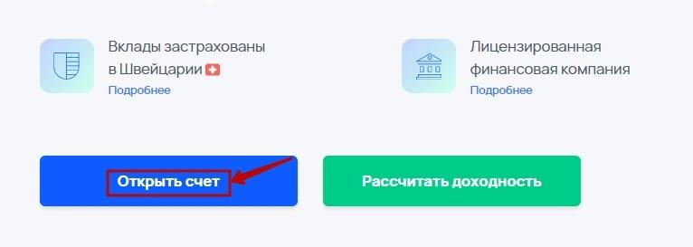 Регистрация в Visionwallet