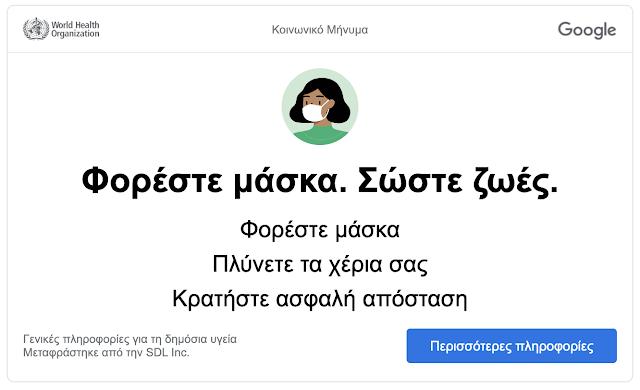 «Φορέστε μάσκα.Σώστε ζωές».  To Κοινωνικό Μήνυμα από τον ΠΟΥ και την google (doodle Ελλάδας)