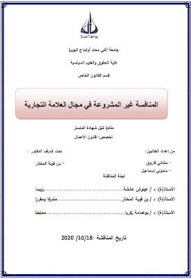 مذكرة ماستر: المنافسة غير المشروعة في مجال العلامة التجارية PDF