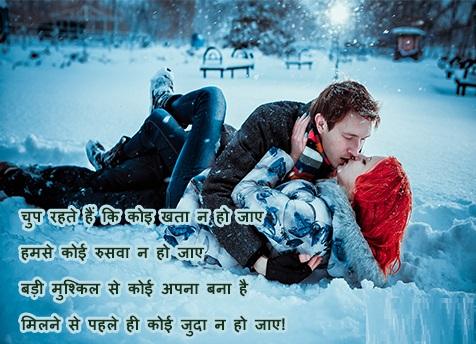Chup Rahete He रोमांटिक शायरी - Romantic Shayari