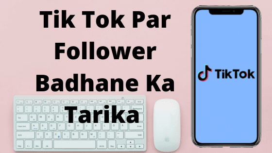 Tik Tok Par Follower Badhane Ka Tarika
