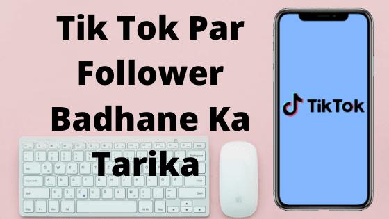 Tik Tok Par Follower Badhane Ka Tarika