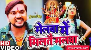 Melwa Me Miltai Malwa मेलवा में मिलतै मलवा Song Lyrics | Gunjan Singh