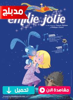 مشاهدة وتحميل فيلم اميلي جوليEmilie Jolie 2011  مدبلج عربي