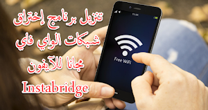 تنزيل برنامج إختراق شبكات الواي فاي مجانا للآيفون Instabridge 2019