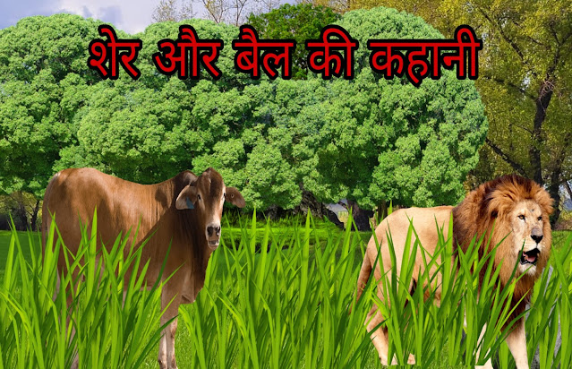 sher aur bel ki kahani panchtantra, bull and lion panchtantra story in hindi