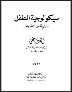 كتاب سيكولوجية الطفلألفت حقي تحميل pdf