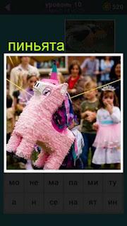 на веревке висит розовая пиньята и рядом дети находятся 667 слов 10 уровень
