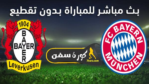 موعد مباراة بايرن ميونخ وباير ليفركوزن بث مباشر بتاريخ 04-07-2020 كأس ألمانيا