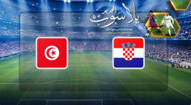 نتيجة مباراة تونس وكرواتيا اليوم 11-06-2019 إستعداد لأمم أفريقيا 2020