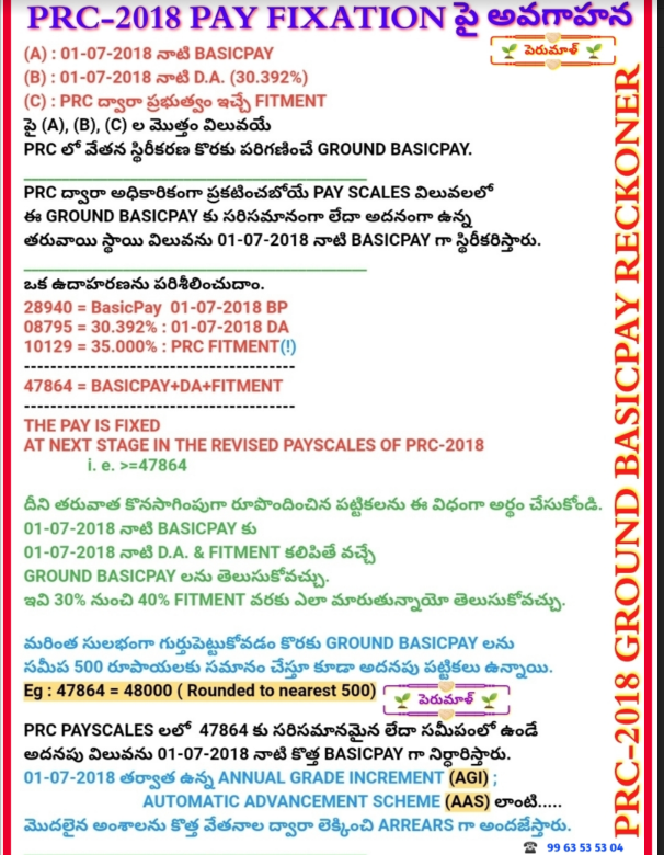 Telangana PRC RPS 2018 New Basic Pay Calculator with DA and Fitment ./2019/11/Telangana-ts-teachers-employees-prc-rps-new-basic-pay-calculator-da-fitment-check-here.html