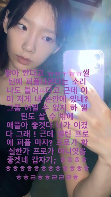 Taeyeon Purple Iphone