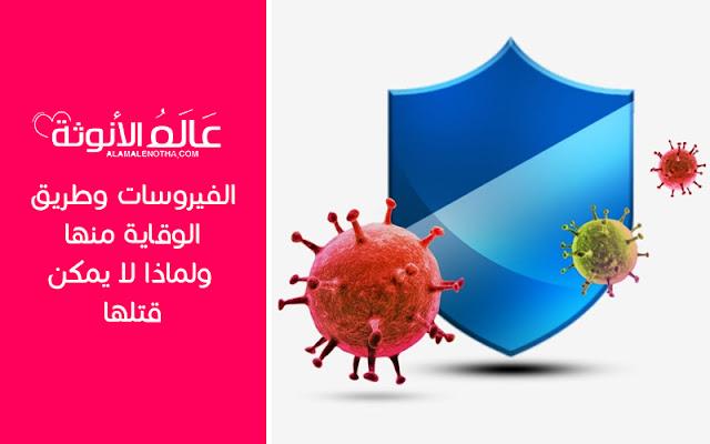 الفيروسات وطريق الوقاية منها ولماذا لا يمكن قتلها