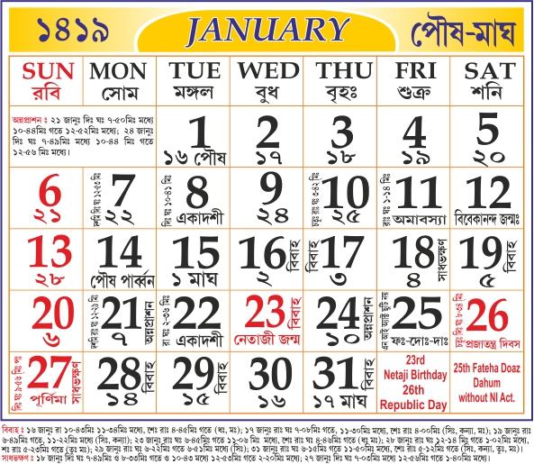 English Bengali Panjika Calendar 2013
