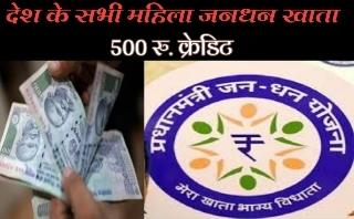 mahila jandhan accounts 500, 500/- creadit in mahila jandhan accounts,