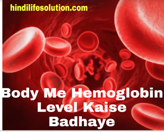 Body me hemoglobin level
