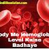 Body Me Hemoglobin Level Kaise Badhaye