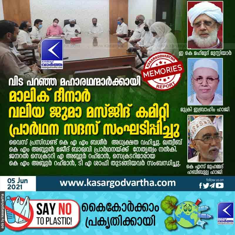 Kasaragod, Kerala, News, President, Malik Deenar Juma Masjid Committee organizes prayer meeting.