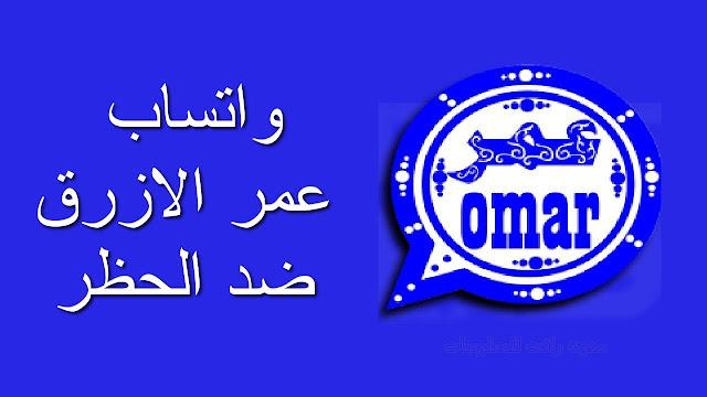 واتساب عمر الازرق نسخة ضد الحظر