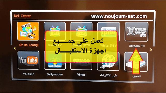 تمتع بأفضل إكستريم مجاني و كأنك مشترك Xtream IPTV Codes