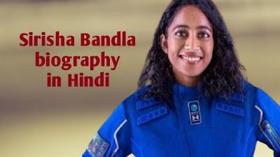 Sirisha Bandla biography in hindi