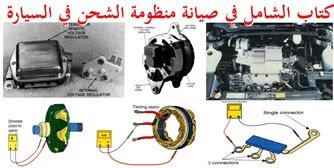 الشامل في صيانة منظومة الشحن في السيارة pdf