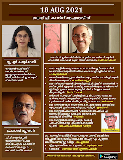 Daily Malayalam Current Affairs 18 Aug 2021