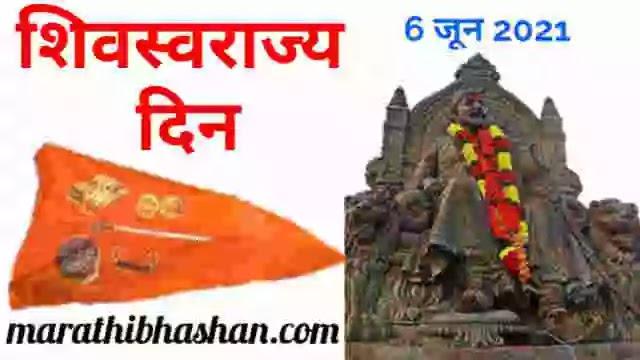 शिवस्वराज्य दिन 2021 कसा साजरा करायचा आहे |शिवराज्याभिषेक |shiv swarajya din in 2021 marathi mahiti