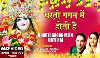 Dharti Gagan Mein Hoti Hai lyrics