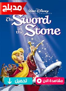 مشاهدة وتحميل فيلم السيف المغمور The Sword in The Stone 1963 مدبلج عربي