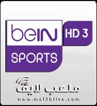 بث مباشر مشاهدة قناة بي ان سبورت hd 3 بجودة عالية بدون تقطيع مجانا