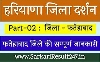 फतेहाबाद जिले की सम्पूर्ण जानकारी | Fatehabad District GK in Hindi| फतेहाबाद जिला Haryana GK in Hindi