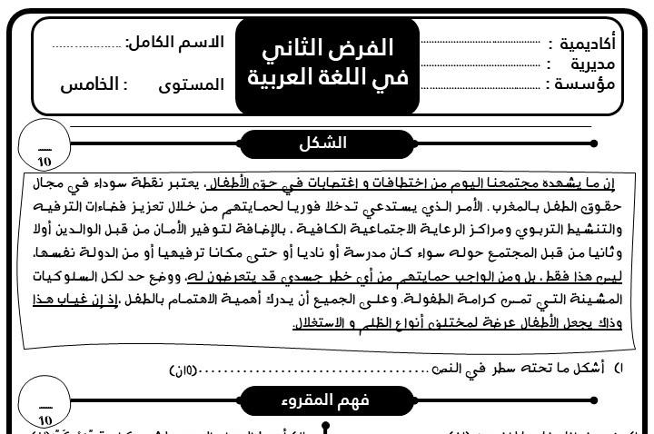 فرض المرحلة الثانية الدورة الأولى للمستوى الخامس اللغة العربية 2020/2021