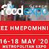 ΑΝΑΒΟΛΗ FOOD EXPO GREECE & OENOTELIA 2020