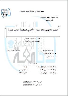 مذكرة ماستر: النظام القانوني لعقد إمتياز الأراضي الفلاحية التابعة للدولة PDF