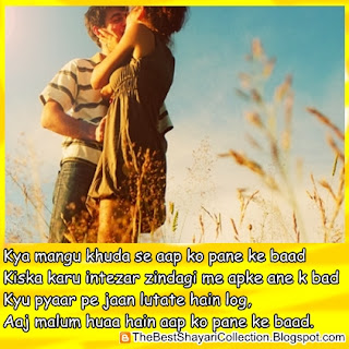 Most Romantic Shayari for love girlfriend wife in hindi wallpaper images.jpg