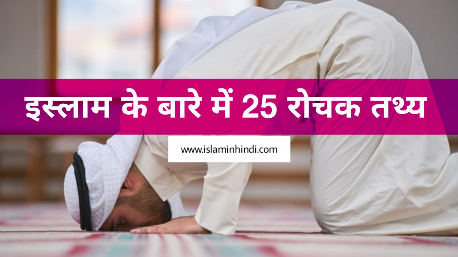 25 Fact About Islam In Hindi