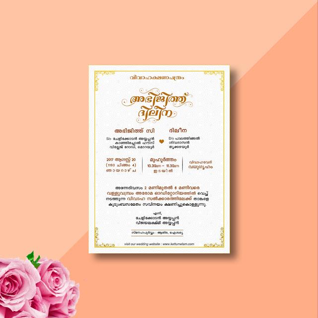 malayalam wedding invitation design