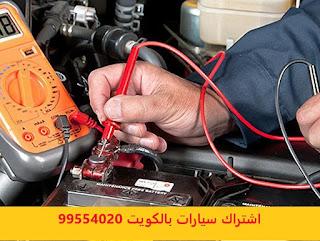 خدمة اشتراك سيارات بالكويت