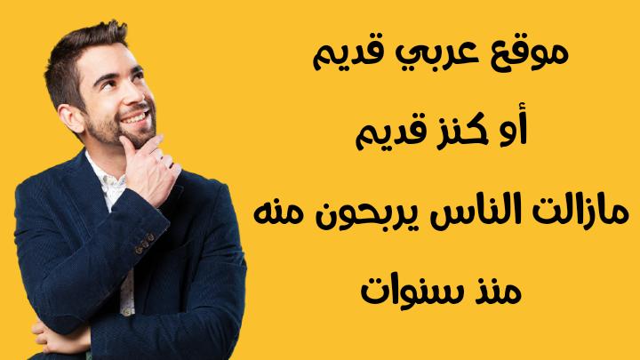 طريقة ربح 50 دولار من الإنترنت من هذا الموقع العربي المشهور