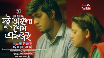 https://musicbasket24.blogspot.com/2018/05/ongsher-shesh-ektai-2018-bangla-full.html