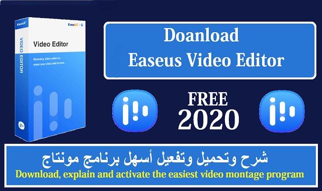تحميل وشرح وتفعيل اسهل برنامج مونتاج   2020 Easeus Video Editor