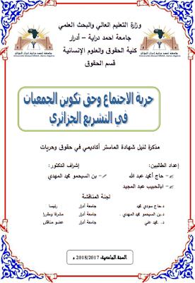 مذكرة ماستر: حرية الاجتماع وحق تكوين الجمعيات في التشريع الجزائري PDF