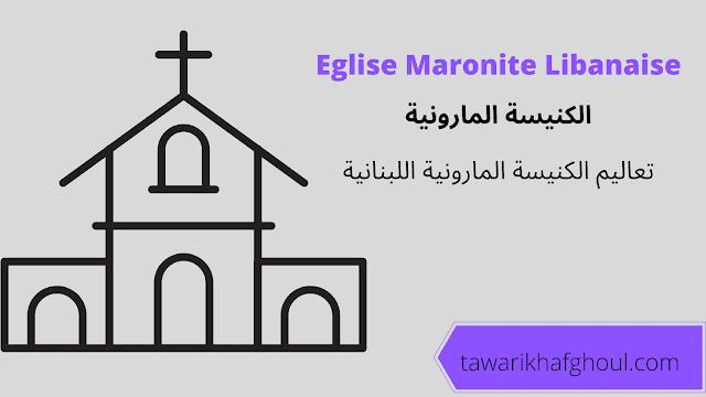 Eglise Maronite Libanaise