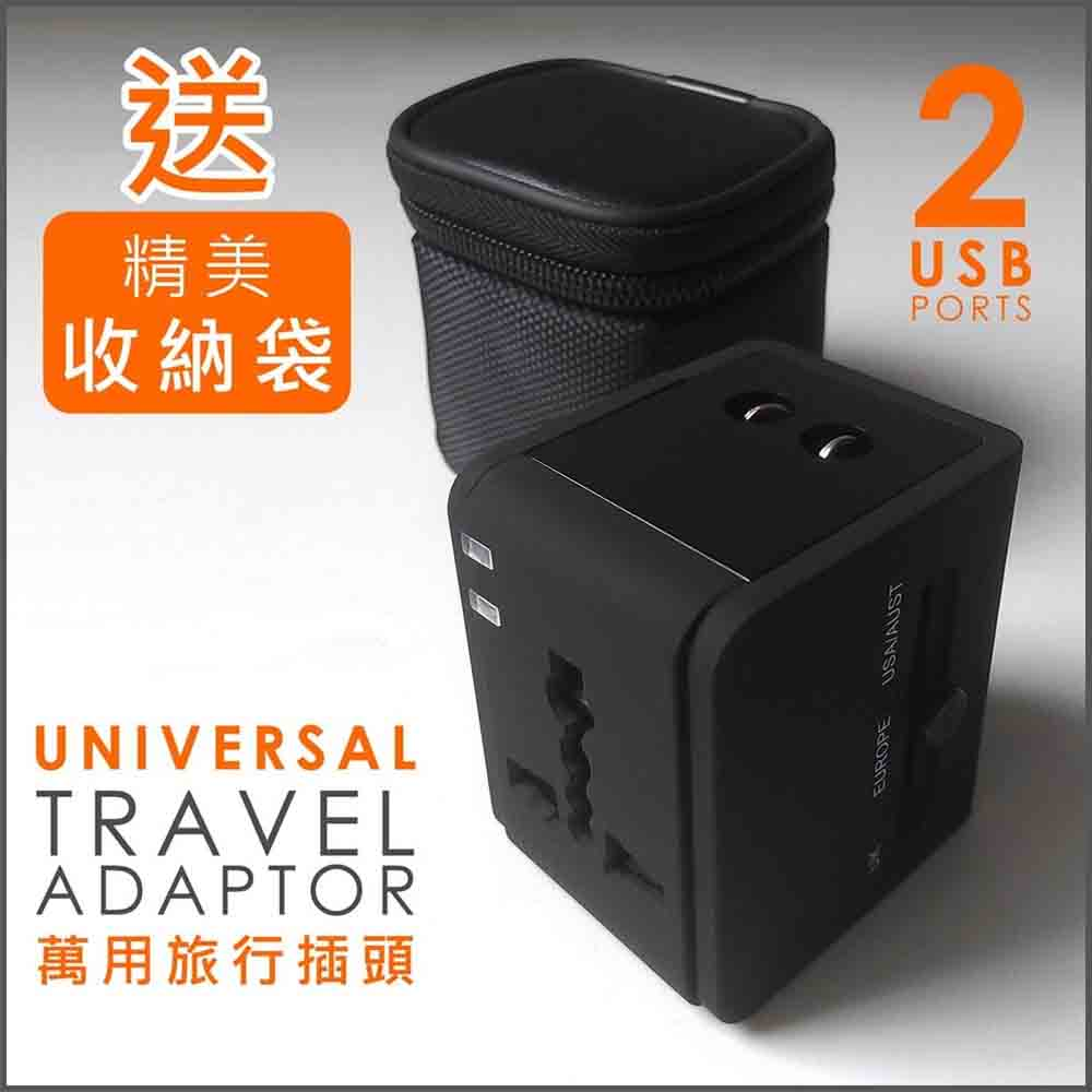 2USB萬用旅行插頭 / 旅行插頭 / 旅遊插頭