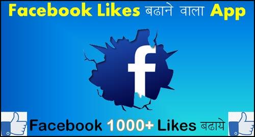 facebook-like-badhane-ka-app